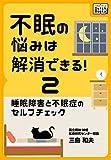 不眠の悩みは解消できる! (2) 睡眠障害と不眠症のセルフチェック (impress QuickBooks)