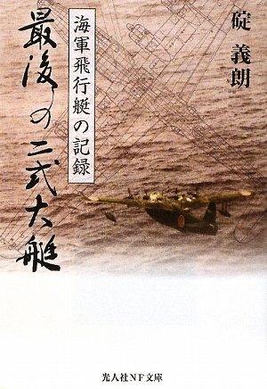 最後の二式大艇—海軍飛行艇の記録 (光人社NF文庫)
