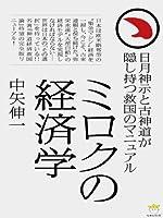 日月神示と古神道が隠し持つ救国のマニュアル ミロクの経済学(超☆わくわく)