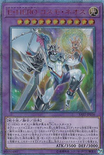 遊戯王 SAST-JP036 E・HERO コスモ・ネオス (日本語版 20thシークレットレア) SAVAGE STRIKE サベージ・ストライク