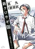 新クロサギ(17) (ビッグコミックス)