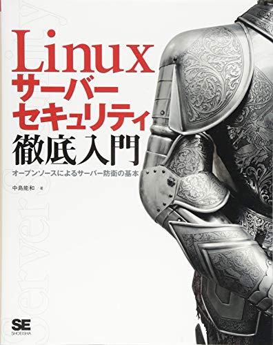 Linuxサーバーセキュリティ徹底入門 オープンソースによるサーバー防衛の基本