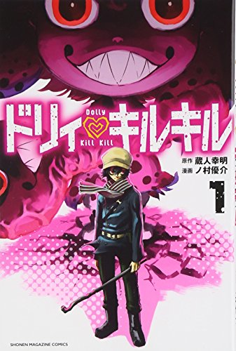 ドリィ キルキル(1) (講談社コミックス)の詳細を見る
