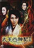 『太王四神記 Ver.II』 [DVD]
