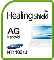 Healingshield スキンシール液晶保護フィルム Anti-Fingerprint Anti-Glare Matte Film for Samsung Laptop Ativbook M NT110S1J