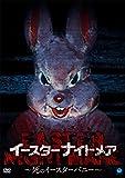 イースターナイトメア ~死のイースターバニー~[DVD]