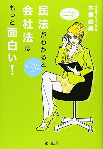 民法がわかると会社法はもっと面白い!~ユミ先生のオフィスアワー日記~の詳細を見る