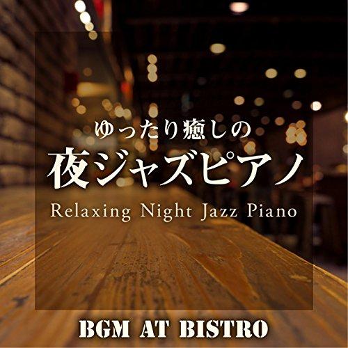 ゆったり癒しの夜ジャズピアノ ~ビストロで流れる会話がはずむBGM~