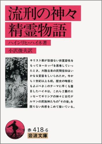 流刑の神々・精霊物語 (岩波文庫 赤 418-6)