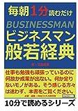 毎朝1分読むだけビジネスマン般若経典。 (10分で読めるシリーズ)
