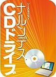ソースネクスト ナルンデス CDドライブ (Uメモ)