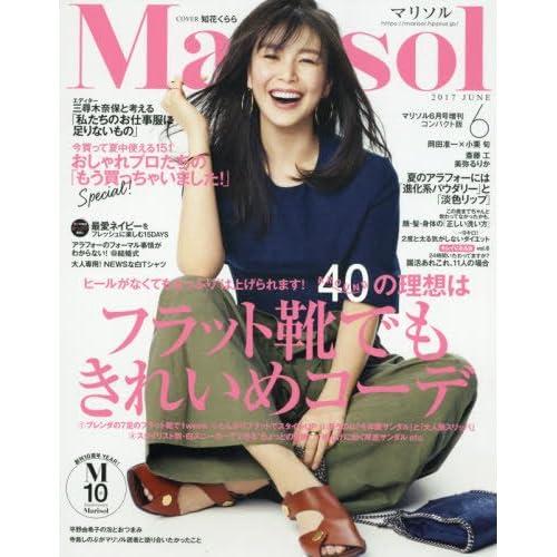 Marisol(マリソル) コンパクト版 2017年 06 月号 [雑誌]: Marisol(マリソル) 増刊