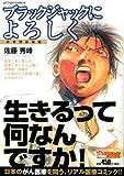 ブラックジャックによろしく 終末期医療編 (アクションコミックス(COINSアクションオリジナル))