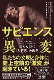 「サピエンス異変――新たな時代「人新世」の衝撃」販売ページヘ