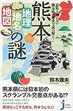 熊本「地理・地名・地図」の謎 (じっぴコンパクト新書)