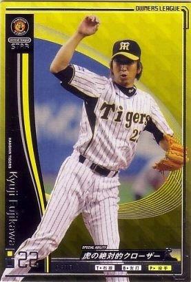 【オーナーズリーグ】藤川球児 阪神タイガース スター 《2010 OWNERS DRAFT 02》ol02-041