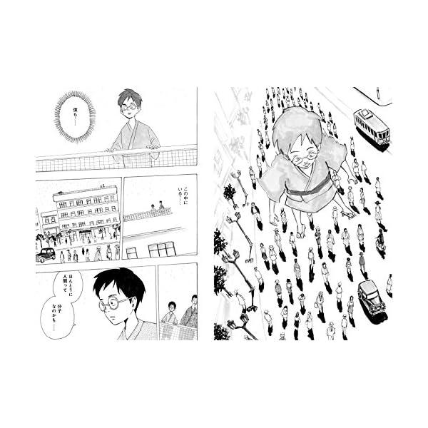 漫画 君たちはどう生きるかの紹介画像23