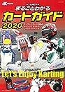 まるごとわかるカートガイド2020 (レーシングカート百科Vol.28)