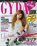 GYDA BOOK―L.A.ブランド ジェイダ&串戸ユリアのすべて! ([テキスト])