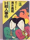 H殺人事件―躁鬱(デコボコ)探偵コンビの事件簿 (光文社文庫)