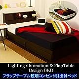 【国産フレーム】フラップテーブル照明コンセント引出付セミダブルベッドマットレス(IV)付き ダークブラウン