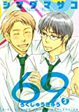 69  (2) (バーズコミックス ルチルコレクション)