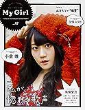 """別冊CD&DLでーた My Girl vol.18 """"VOICE ACTRESS EDITION"""" (エンターブレインムック)"""