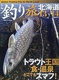 新編釣り旅北海道 '13ー'14 トラウト王国食・温泉どこでもスマフ! (別冊つり人 Vol. 354)