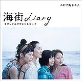海街diary オリジナルサウンドトラック - 音楽:菅野よう子