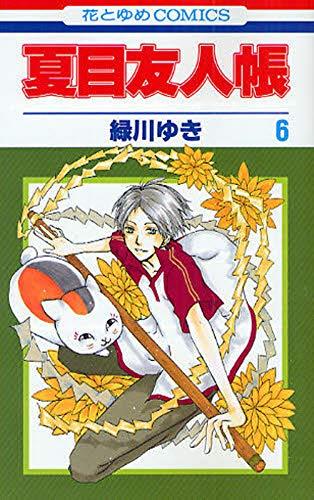 夏目友人帳 第6巻 (花とゆめCOMICS)の詳細を見る