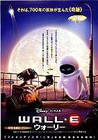 映画チラシ『WALL・E ウォーリー』+おまけ最新映画チラシ3枚