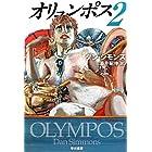 オリュンポス 2 (ハヤカワ文庫SF シ 12-13)