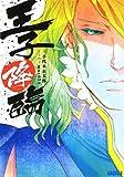 王子降臨 / 手代木 正太郎 のシリーズ情報を見る