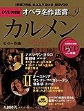 カルメン CARMEN - DVD決定盤オペラ名作鑑賞シリーズ 9 (DVD2枚付きケース入り) ビぜー作曲