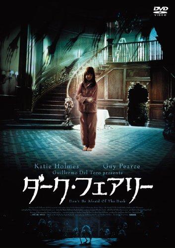 ダーク・フェアリー [DVD]の詳細を見る