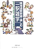 東海道新幹線で楽しむ「一駅雑学」 東京から新大阪まで、退屈しのぎの面白ネタ (PHP文庫)