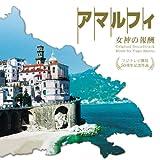 アマルフィ 女神の報酬 オリジナル・サウンドトラック ユーチューブ 音楽 試聴