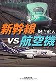 新幹線vs航空機