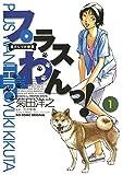 愛犬しつけ教室 プラスわんっ!(1) (ビッグコミックス)