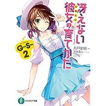 冴えない彼女の育てかた Girls Side 2 (富士見ファンタジア文庫)
