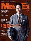 メンズ スーツ パンツ MEN'S EX (メンズ・イーエックス) 2018年10月号 [雑誌]