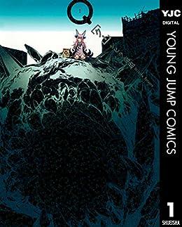 [シヒラ竜也]のQ[クー] 1 (ヤングジャンプコミックスDIGITAL)