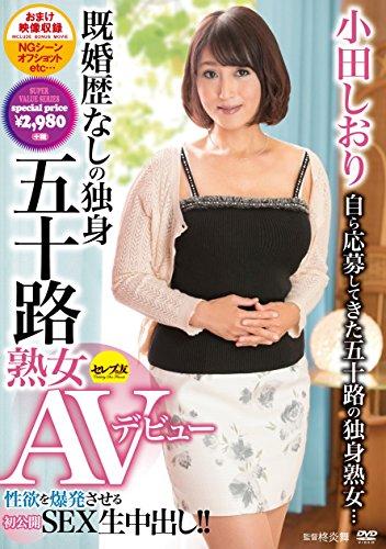 既婚歴なしの独身五十路熟女AVデビュー 小田しおり セレブの友 [DVD]