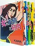女の友情と筋肉 コミック 1-4巻セット (星海社COMICS)