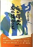 川口松太郎
