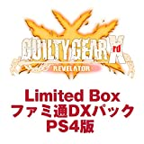 【Amazon.co.jpエビテン限定】ギルティギア イグザード レベレーター Limited Box ファミ通DXパック PS4版【阿々久商店限定】 (【数量限定】 同梱) - PS4
