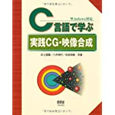 C言語で学ぶ実践CG・映像合成