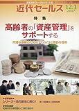 近代セールス 2017年 12/1号 [雑誌]