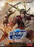 信長の野望 Online 〜勇士の章〜 TREASURE BOX