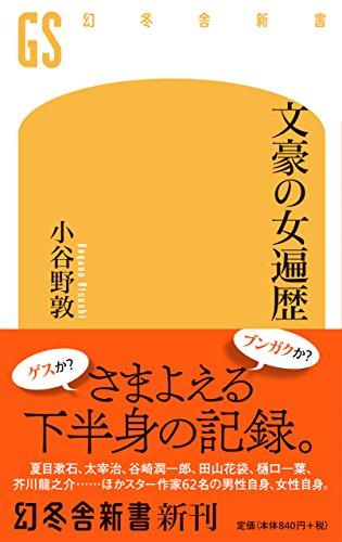 文豪の女遍歴 (幻冬舎新書)